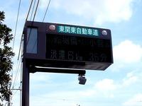20130922_習志野市_東関東自動車道_谷津船橋IC_1202_DSC00205T
