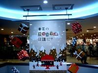 20121115_JR市川駅前_シャポー市川_クリスマス_1929_DSC01447