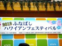 20120915_ふなばしハワイアンフェスティバル_1342_DSC02357