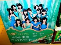 20120418_東京駅_AKB48_東京パステルサンド_緑_1843_DSC09048