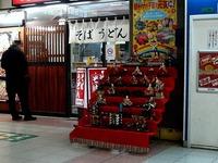 20120217_JR南船橋駅_ひな祭り_勝浦ひな祭り_雛人形_2021_DSC04444T