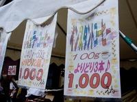 20130614_京葉食品コンビナート_フードバーゲン_DSC01973