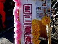 20121216_船橋市夏見2_夏見公民館_ミニ音楽祭_1322_DSC06267