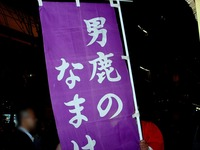 20130927_東京都千代田区_けけけ秋田祭り_1912_DSC00217