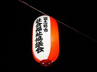 20120825_習志野市秋津1_秋津第一団地_盆踊り大会_1850_DSC09752