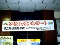20121221_JR東船橋駅_県立船橋高校_クリスマス_1647_DSC06783
