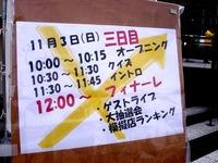 20131103_船橋市_日本大学理工学部_習志野祭_1258_DSC07058
