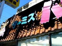 20120219_船橋市夏見1_ターミスバーベキュー_食べ放題_1229_DSC04942