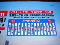 20120417_習志野市谷津_新京成沿線ハイキング_1302_DSC09380