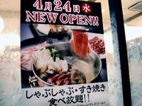 20130424_ららぽーとTOKYO-BAY_しゃぶ菜_食べ放題_1916_DSC03203
