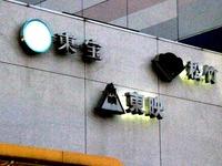 20040105_船橋市_ららぽーとTOKYO-BAY_映画館_0038_DSC01241F