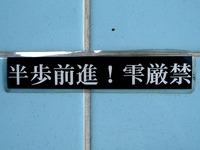 20110925_津田沼自動車教習所_トイレ_半歩前進零厳禁_1033_DSC05097T