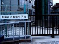 20120401_船橋市市場1_船橋市立市場小学校_校門_1754_DSC09030T]
