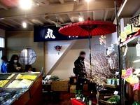 20120303_船橋市市場1_船橋中央卸売市場_ふなばし楽市_0919_DSC06336