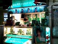 20120424_東京駅_AKB48_東京パステルサンド_緑_2054_DSC09991