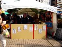 20121124_船橋市_青森県津軽観光物産首都圏フェア_1145_DSC02750