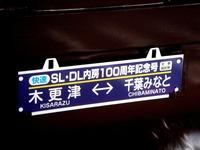 20120211_千葉みなと駅_SL_DL内房100周年記念号_1203_DSC03401