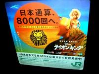 20120426_劇団四季_ライオンキング_ディズニー_0831_DSC00007