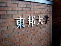 20121110_船橋市三山2_東邦大学_第51回東邦祭_1604_DSC00873