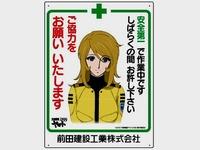 20121222_前田建設工業_宇宙戦艦ヤマト2199_通常看板_032