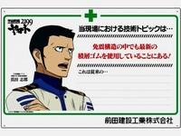 20121222_前田建設工業_宇宙戦艦ヤマト2199_工法説明看板_022