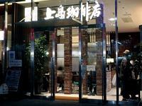 20130615_ららぽーとTOKYO-BAY_上島珈琲店_012