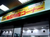 20130530_JR東京駅_山形県応援_特産品_物産展_1903_DSC09895