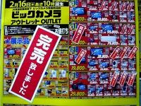 20120220_東京都_ビックカメラアウトレット有楽町店_1950_DSC05105