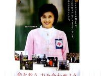 20100418_千葉県赤十字血液センター_献血_1337_DSC02248