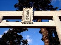20120102_習志野市津田沼3_菊田神社_大杉神社_初詣_1449_DSC08572