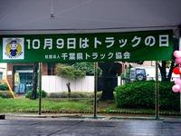 20131006_天沼弁天池公園_トラックの日in船橋_1143_DSC01852