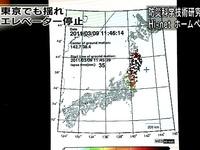 20120311_東日本大震災_東北地方太平洋沖地震_前震_前兆_042