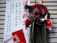 20121231_船橋市本町_神道_神社_しめ縄_販売_1603_DSC08531T