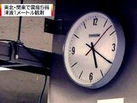 20121207_東日本大震災_三陸沖地震_余震_津波注意報_2101_40T