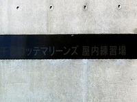 20120414_千葉市_千葉ロッテマリーンズ_屋内練習場_052