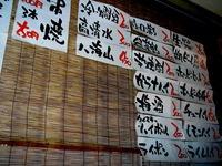 20121221_船橋市本中山3_立ち飲み_ずめかん_1717_DSC06854