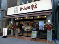 20130615_ららぽーとTOKYO-BAY_上島珈琲店_020