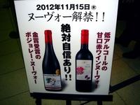 20121115_フランス_ボジョレーヌーヴォー_ワイン_1840_DSC01368