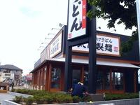 20120804_船橋市飯山満町1_丸亀製麺船橋芝山店_1408_DSC05620