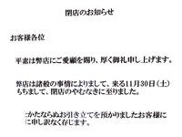 20131207_船橋市宮本2_回転すし_かっぱ寿司_1145_DSC01844E