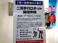 20130810_西武船橋_二足歩行ロボット操縦体験_1524_DSC05016