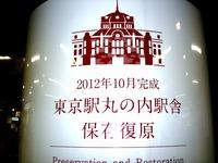 20120925_JR東京駅_丸の内駅舎_保存復原_1903_DSC04128
