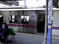 20120311_東日本大震災_京成本線_一斉停止訓練_1003_193