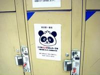 20100113_JR東京駅_コインロッカー_マーク_2053_DSC05931
