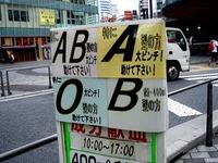 20091112_東京都千代田区有楽町_献血ルーム_0932_DSC06637