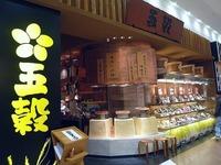 20120206_イオンモール_和食レストラン五穀_080
