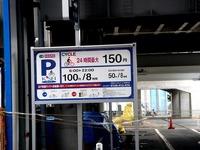 20120205_船橋市本町4_京成船橋駅_京成パーク駐輪場_0927_DSC02555