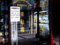 20121231_船橋市本町4_中国料理東魁楼本館_おせち_1601_DSC08519