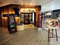 20120117_イオンモール_ビュッフェレストラン豆乃畑_010