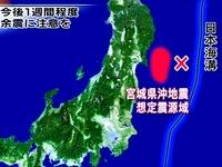 20120311_東日本大震災_東北地方太平洋沖地震_前震_前兆_052